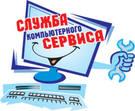 Иркутская Компьютерная Служба! выезд бесплатный!!!
