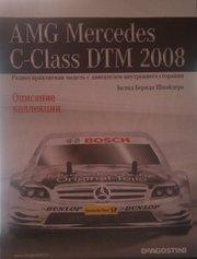 Модель AMG Mercedes DTM C-Class 2008