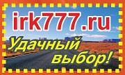 Самый популярный сайт знакомств и объявлений Иркутска и области