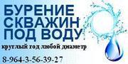 Бурение на воду в Иркутской области