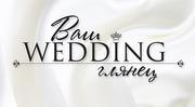Wedding глянец