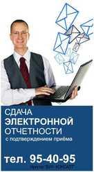 Отправка электронной отчетности