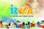 Доставка товаров из Икеи (IKEA) в Иркутск