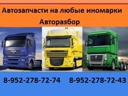 Запчасти для грузовиков,  Европа,  Америка,  Корея,  Китай,  Япония.
