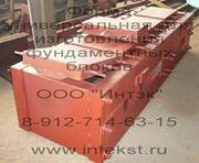 Формы для производства ЖБИ блоков
