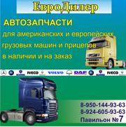 Запчасти на Еропейские,  Американские грузовики и полуприцепы