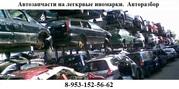 Автозапчасти на легковые иномарки с доставкой по России.