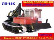 Трелевочный Бесчокерный ЛП-18К