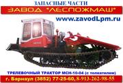 Трактор трелевочный чокерный с толкателем МСН-10-04 (аналог ТТ-4М-04)
