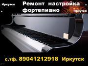 Ремонт настройка фортепиано