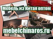 Доставка мебели из Китая. Поставки из Китая в г. Иркутск