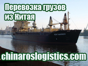 Грузоперевозки - доставка грузов из Китая в г. Иркутск