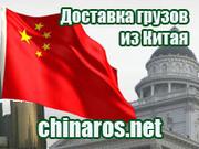 Доставка грузов из Китая в г. Иркутск