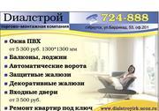 Окна для вас от 5300 Рублей Акция Акция  Акция !!!
