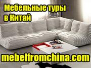 Доставка мебели и других товаров из Китая в Россию