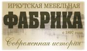 Иркутская мебельная фабрика