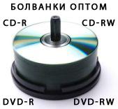 Оптовая продажа PC,  DVD,  MP3 дисков по цене производителя