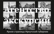 Разнообразные экскурсии (г.Иркутск,  оз.Байкал,  др.)