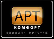 АртКомфорт клининг иркутск