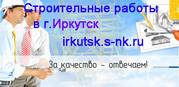 Строительные,  ремонтные,  отделочные работы в Иркутске