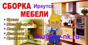 Сборщик мебели в Иркутске. Сборка,  разборка мебели