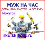 Услуги Муж на час в Иркутске