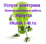 Услуги электрика в Иркутске