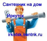 Сантехнические услуги в Иркутске