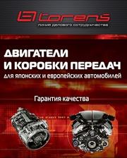Продажа двигателей и коробок передач на Европейские и Японские авто-и