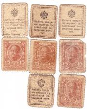 Государственный билеты 1898 до 1909г.
