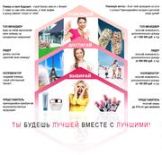 Набираю представителей AVON (в Иркутске и по всей России)