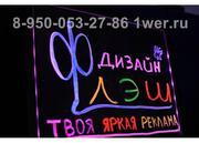 Светодиодные маркерные доски Иркутск