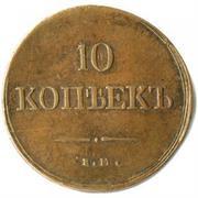 продам монету наминалом в 10 копеек 1836 года