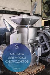 Центрифуга | машина для мойки мякотных субпродуктов КРС FELETI