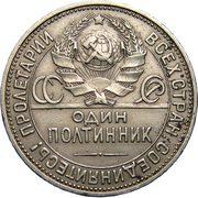 Продам 2 монеты СССР