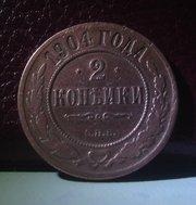 монета 2 копейки 1904 года