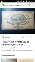 Приватизационный  чек на 10000 рублей 1992 года