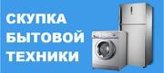 скупка бытовой техники в иркутске