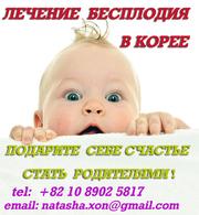 ЛЕЧЕНИЕ БЕСПЛОДИЯ В КОРЕЕ (клиники СИЭЛЬ)