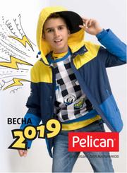 Pelican - одежда Пеликан по оптовым ценам