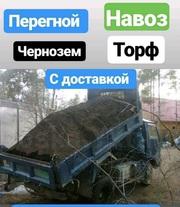 Перегной Навоз коровий конский доставка