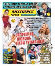 Комсомольская правда в Иркутске