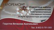 ЕВРОРЕМОНТ- Ремонтно-отделочные работы